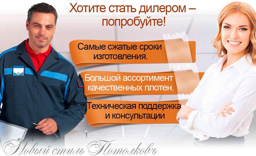Багет алюминиевый для натяжного потолка купить в москве